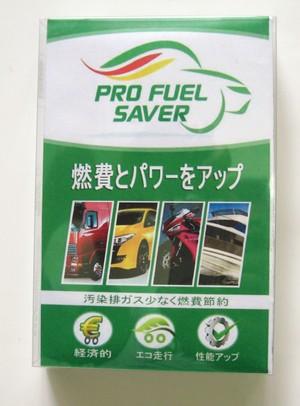 Pro Fuel Saver 乗用車用