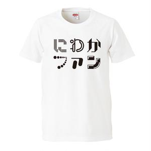 2019流行語 にわかファン プリントTシャツ