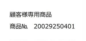 顧客様専用商品-20029250401