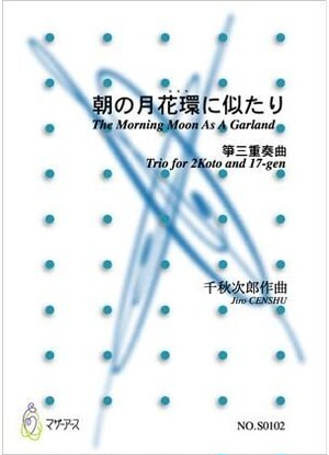 S0102 The Morning Moon As A Garland(Koto and 17gen-Koto /J. CENSHU /Full Score)