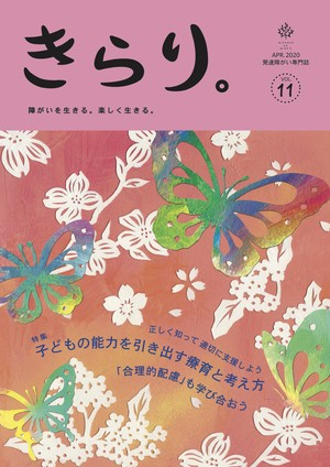 【最新号】発達障害専門誌きらり。 vol.11 療育特集