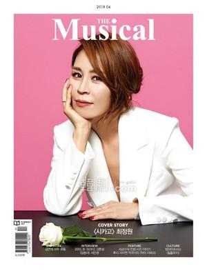 【書留・翻訳無】韓国雑誌「ザ・ミュージカル」4月号