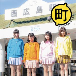【CD】『町うた盤』