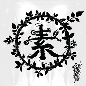 【CD】素 vol.1