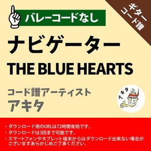 ナビゲーター THE BLUE HEARTS ギターコード譜 アキタ G20200150-A0048