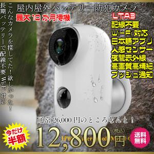 【送料無料・税込み】最新 10カ月 待機 屋内 屋外 防犯カメラ wi-fi ネットワーク アウトドア 見守り 安心 i-phone Android 日本語 アプリ