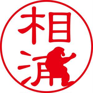 相浦 - カジュアル(商品コード:00006)