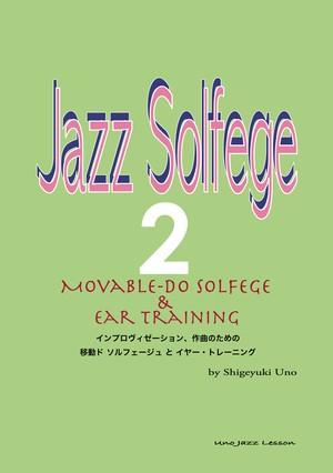 ジャズ ソルフェージュ2(音源CD付属)