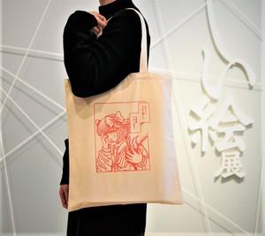 あやしい絵展 原田ちあきコラボトートバッグ(限定カラー)