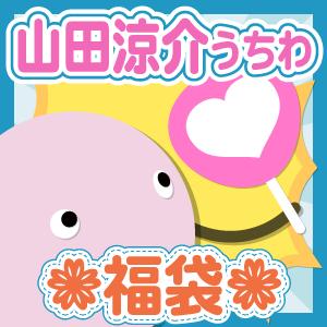 Hey!Say!JUMP 山田涼介さん うちわ 新春おたのしみ袋