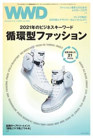 循環型ファッションが2021年のキーワード 記者が選ぶ21アイテム|WWD JAPAN Vol.2168