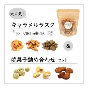 【B③‐焼菓子】人気のキャラメルラスク & 焼菓子詰め合わせセット