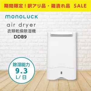 <期間限定:訳アリ・箱潰れ品> 衣類乾燥除湿機 モノラック air dryer DDB9