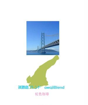 淡路Blend