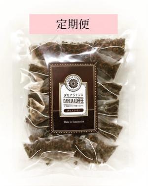 ダリアコーヒー定期便(送料無料)