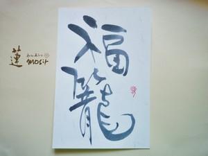 postcard 「福籠」