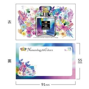 数秘&カラー®オマージュボトルメッセージカードNo.33&AURORA INSPIRATION 5枚