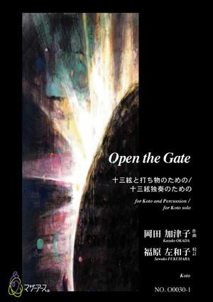 O0030 Open the Gate 箏,打楽器/箏ソロ/岡田加津子/楽譜)