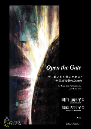 O0030 Open the Gate (Koto, Perc.or Koto solo/K.OKADA/score)
