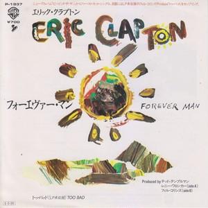【7inch】Eric Clapton - Forever Man フォーエヴァー・マン/エリック・クラプトン (1985) 45rpm