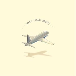 V.A. - Tokyo Togari Sampler 002 [CD]