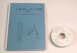 中級編4タブ譜で弾くギターソロ曲集 CD付