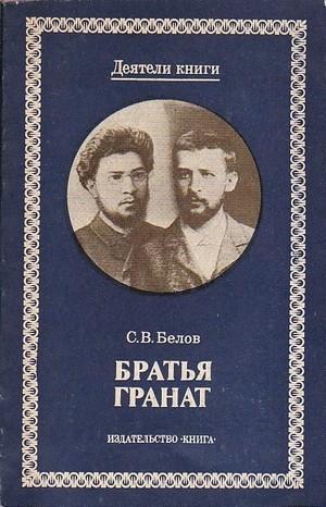 「グラナート兄弟」セルゲイ・ベロフ