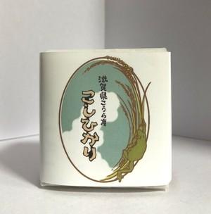 そんぷ~ お米キューブ / 「カエルとてんてこ米 ②」