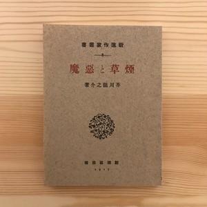 煙草と悪魔(名著復刻芥川龍之介文学館) / 芥川龍之介(著)