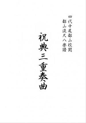 T32i320 祝典三重奏曲(尺八/久本玄智/楽譜)