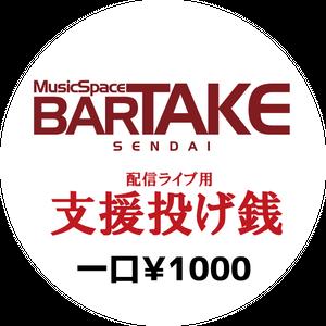 投げ銭1000円