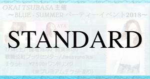 STANDARDチケット