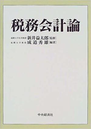 新刊 税務会計論  中央経済社