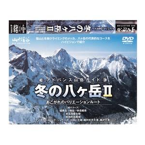 DVD「冬の八ヶ岳 2」  70分