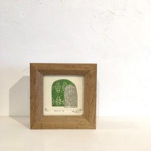 竹崎勝代「oasis」TAKEZAKI Katsuyo/woodcut print 'inlet'
