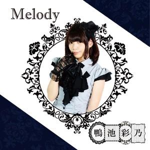 鴨池彩乃ファーストシングル『Melody』