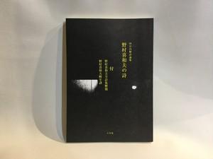 杉中昌樹詩論集 野村喜和夫の詩【新本】