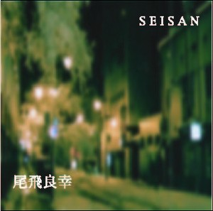 SEISAN(2003年度作品)