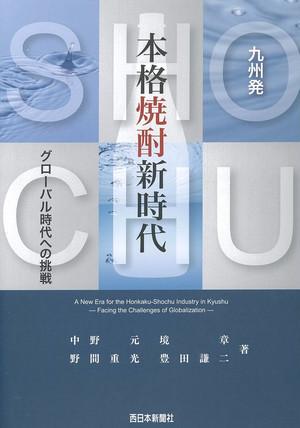 九州発 本格焼酎新時代 -グローバル時代への挑戦-