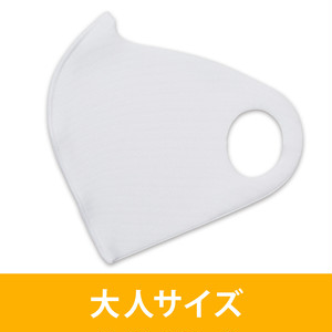 【ホワイト】ランニング用 飛沫防止マスク mamoRUNto(マモラント)