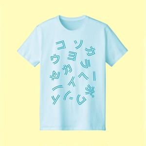 カタカナTシャツ ブルー
