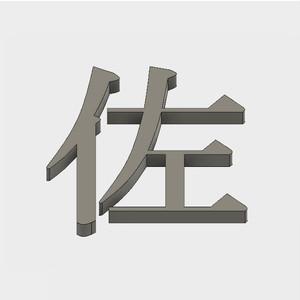 """佐   【立体文字180mm】(It means """"assist"""" in English)"""