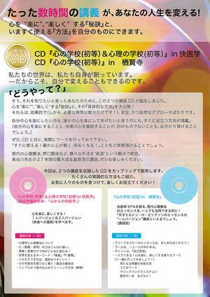 CD『心の学校(初等)&心理の学校(初等)』in快医学・CD『心の学校(初等)』in栖賢寺