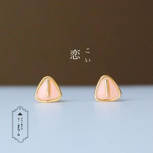 恋ピアス  【樹脂ピアス / イヤリング】