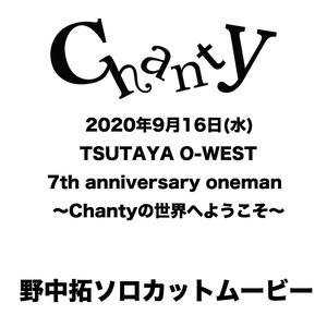 2020年9月16日(水)TSUTAYA O-WEST 野中拓ソロムービー
