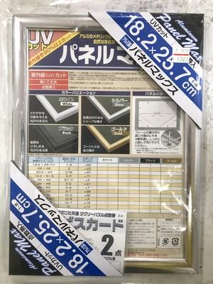 【アルミ製 18.2×25.7cm シルバー パネルマックス】ジグソーパズル用フレーム 66-264 / エポック
