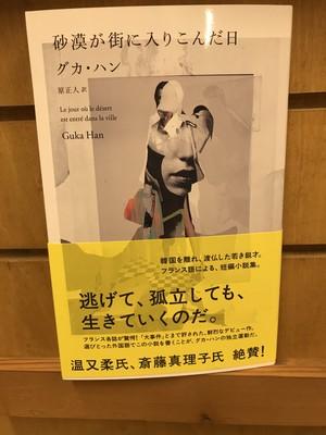【新刊書】グカ・ハン『砂漠が街に入りこんだ日』(リトルモア)