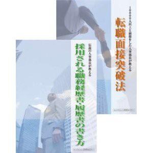 「転職面接突破法DVDセミナー」「採用される職務経歴書・履歴書DVDセミナー」セット