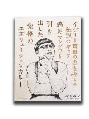 イジリー岡田 満足マンゾウカレー