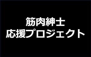 【筋肉紳士応援プロジェクト】HIDEアーノルドクラシックヨーロッパ出場
